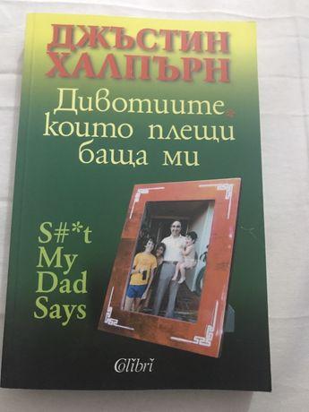 """Книга """"Дивотиите които плещи баща ми"""" Джъстин Халпърн"""