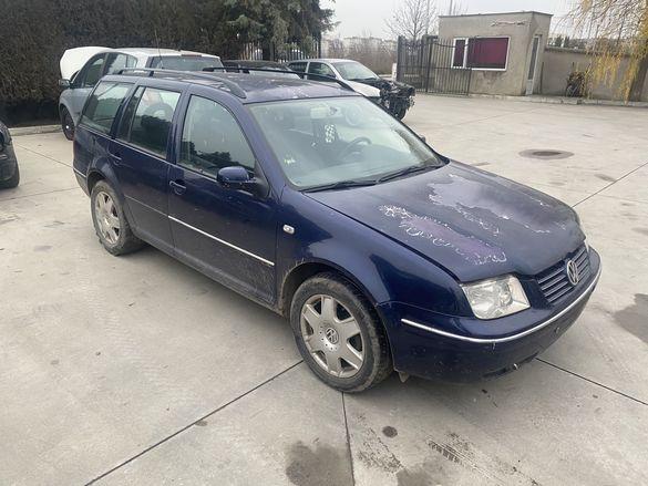 VW Bora 1.9 TDI 116k.c НА ЧАСТИ