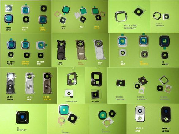 Стъкло за камера Samsung S7 S8 A3 A5 J3 J5 J7 NOTE LG G4 G5 Huawei P20
