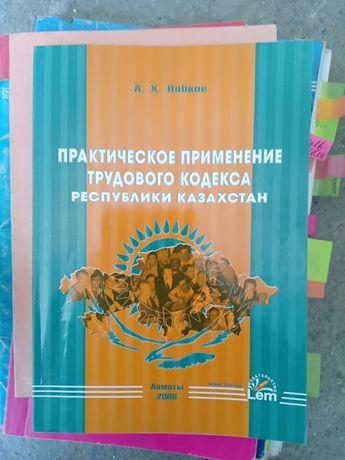 книга применение трудового кодекса Казахстан