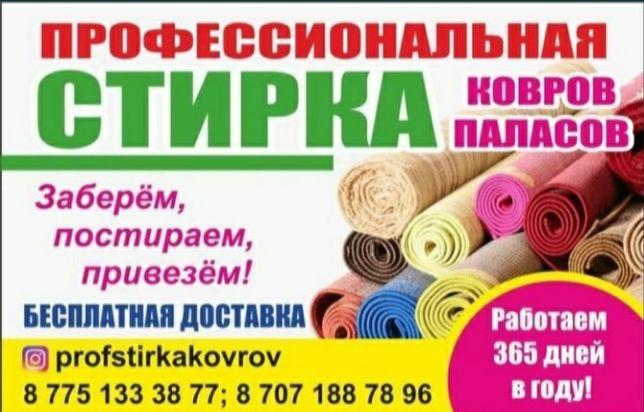 Стирка ковров по турецкой технологии вывоз доставка бесплатно