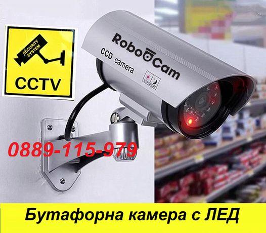 LED Бутафорна фалшива камера на батерии RoboCam за видеонаблюдение