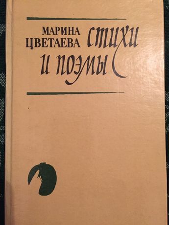 Марина Цветаева , стихи и поэмы