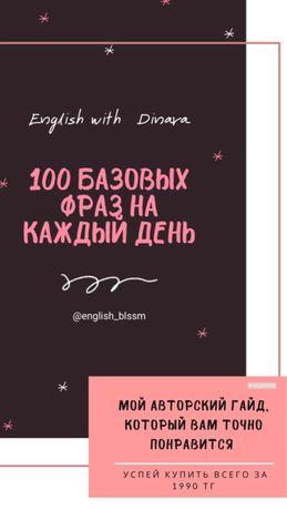 Гайд «100 фраз английского языка на каждый день»