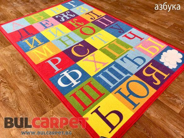 Детски мокетени килими