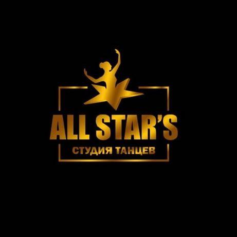 Студия танцев «All star's»