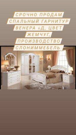 Срочно!!! Спальный гарнитур Венера 6д(180*200)