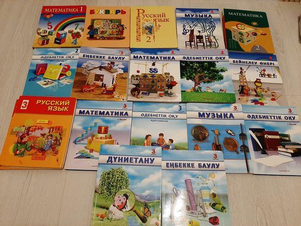 Учебники для начальных классов  Все за 1000 тг