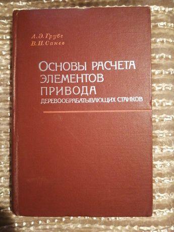 """Учебник""""Основы расчёта элементов привода деревообрабатывающих станков"""