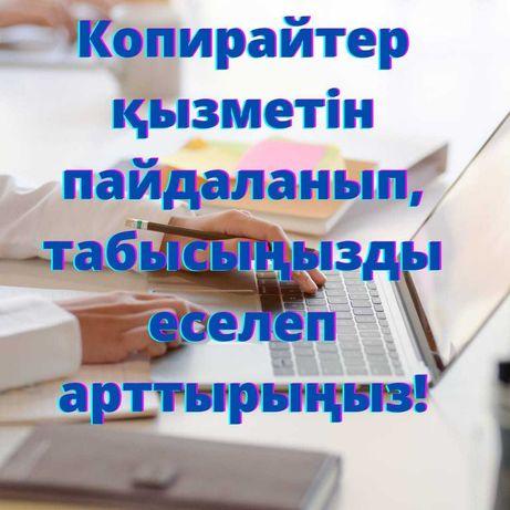 Копирайтер, маркетоолог
