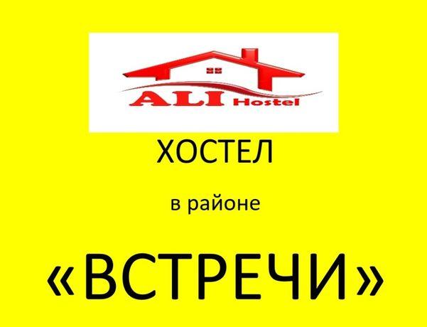 """Хостел на ВСТРЕЧЕ """"АЛИ"""""""