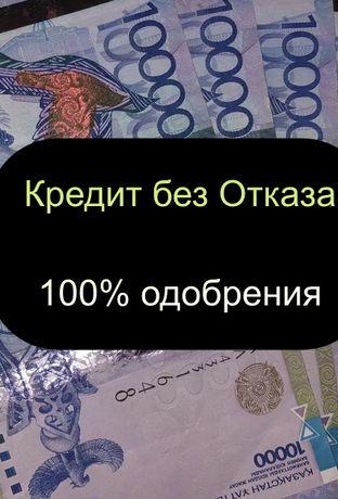 Бeз процентoв дeньги в каждoм гopoде Kазаxcтaна