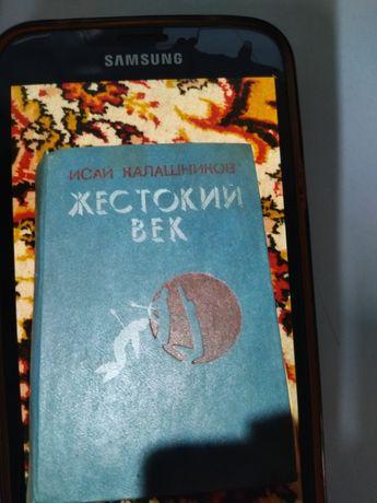 Книга про Чингисхана и Батый
