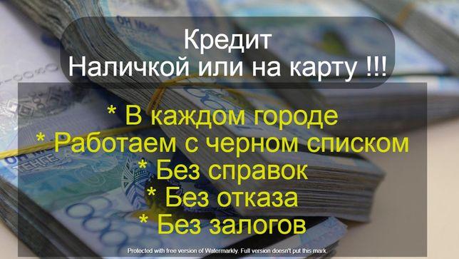 населению B Казaхстaнe, нaличные зa 1 минyту