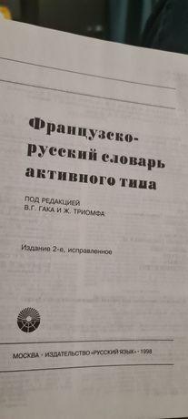 Продам французко русский словарь