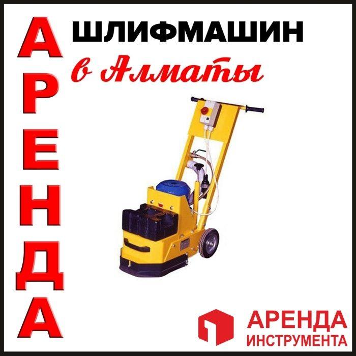 Мозаично-шлифовальные машины аренда шлифа машина по бетону Алматы - изображение 1