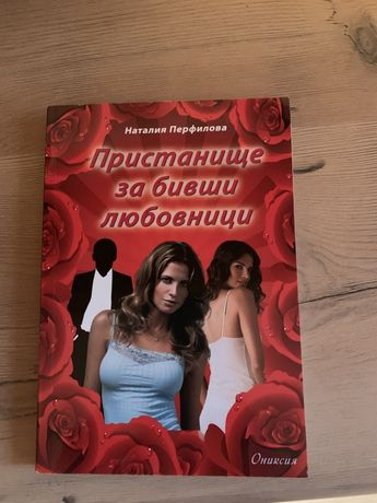 Пристанище за Бивши любовници - Наталия Перфилова