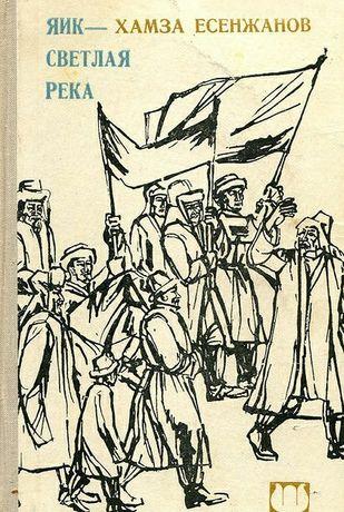 """Книга """"Яик - Светлая Река"""", Хамза Есенжанов"""