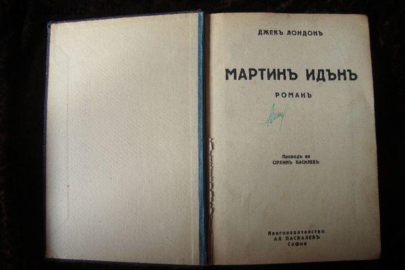 ,мартинъ Идънъ;-джек Лондон Старо издание!