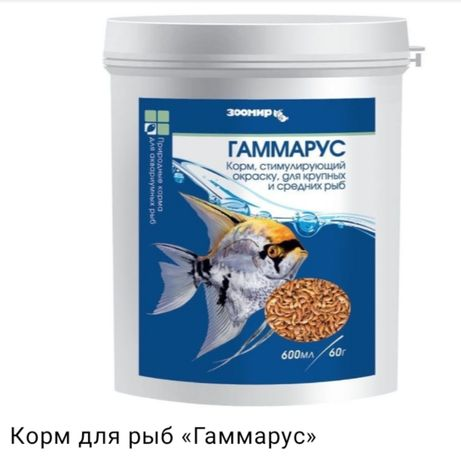 Обмен корм для рыб