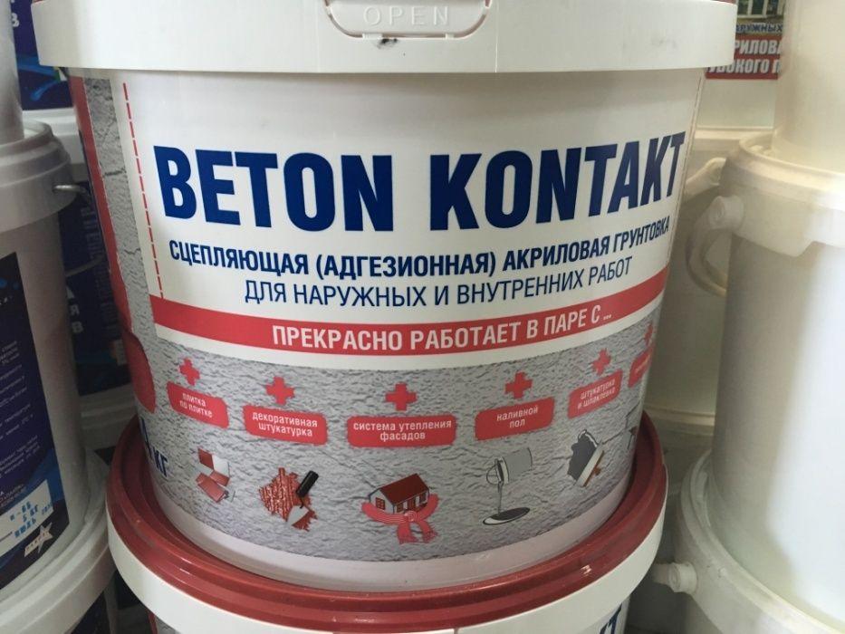 Бетон Контакт 15 кг Петропавловск - сурет 1