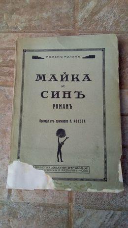 Стара книга Майка и синъ Романъ