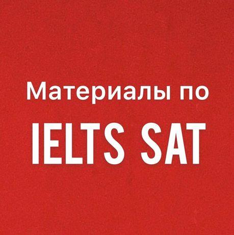 Ielts and Sat