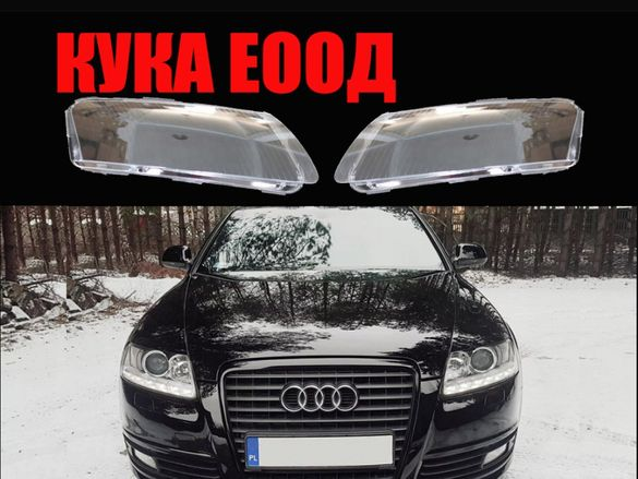 Комплект Стъкла / Капаци за фарове на Audi A6 C6 ( Ляв и Десен )