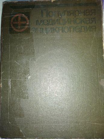 Продам советскую популярную медицинскую энциклопедию