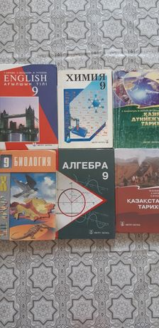 Оқулықтар 9 класс Қазақ мектептеріне арналған