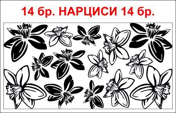 Стикер за стена цветя НАРЦИСИ 14 бр.