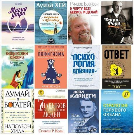 Продам 60 электронных книг + более 350 аудио по саморазвитию и бизнесу