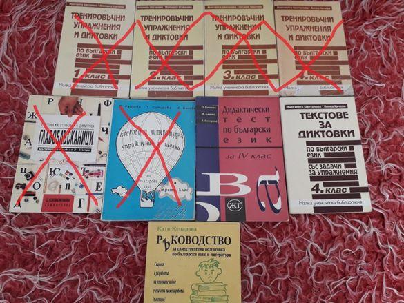 Учебници и помагала по Български език 1 до 4клас