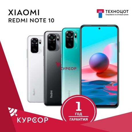 КУРСОР Redmi Note 10 Global ,4/64 Гб, Назарбаева 161/Муканова 53
