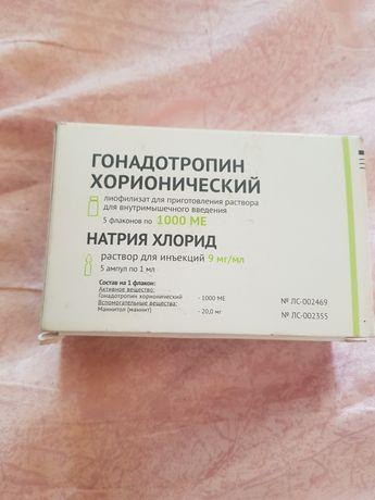 Продам препарат гонатропин харионический