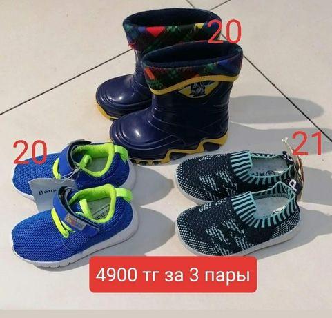 Набор обуви 20 размера на мальчика с большой скидкой