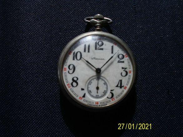 джобен часовник Молния