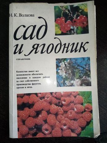 Продам книжку для садоводов