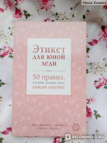 Продам книгу 50  правил юной леди