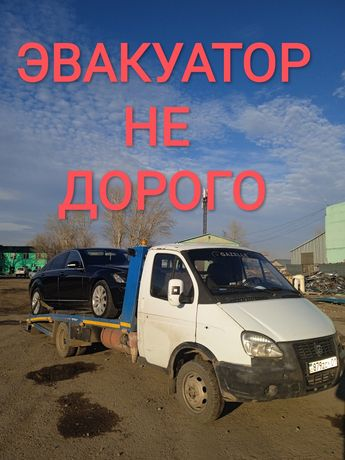 Эвакуатор не ДОРОГО