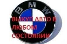 Выкуп BMW в любом состоянии до 500000