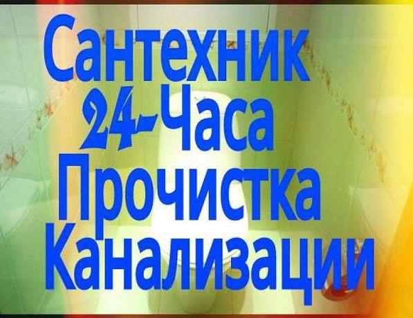 Сантехник 24/7 прочистка канализаций замена канализации