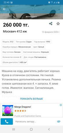 Продаётся москвич
