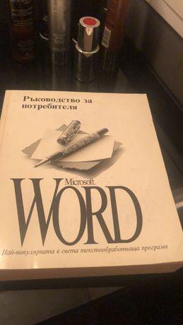 Учебник за Word и Microsoft