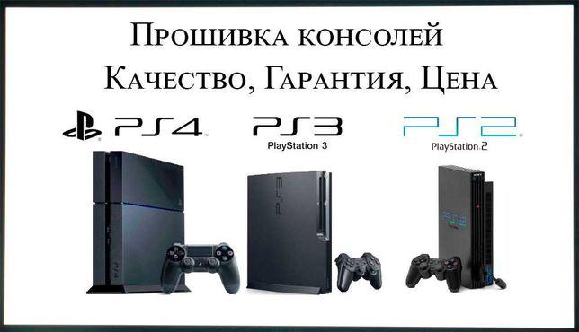 Прошивка консолей PS2/PS3/PS4, чистка, настройка!