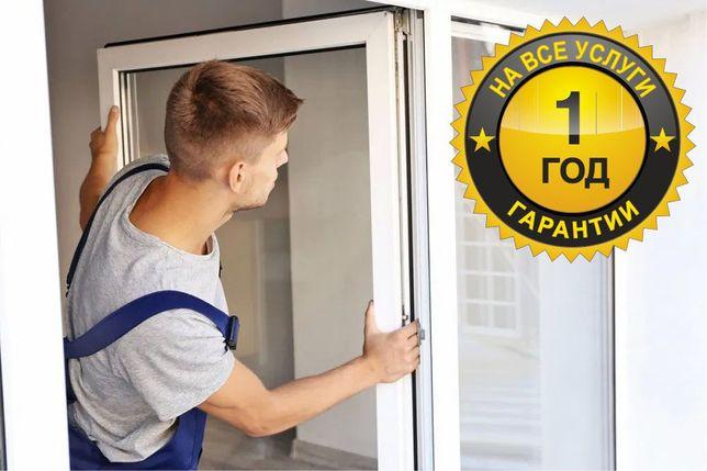 Ремонт окон и дверей ПВХ. Ремонт пластиковых окон Алматы и в области