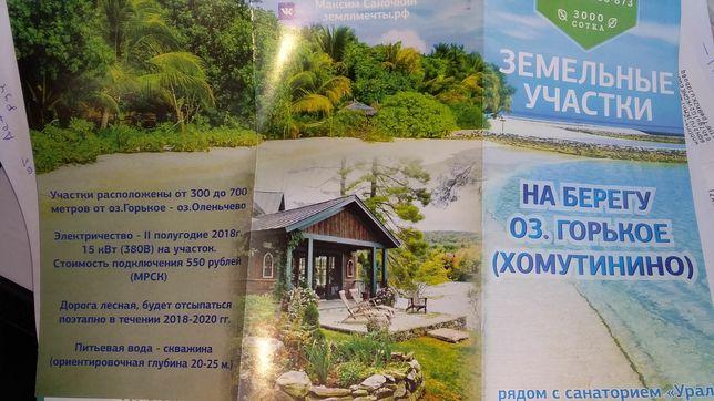 Продажа участков в России!!! Привлекательные цены и условия. Рассрочка