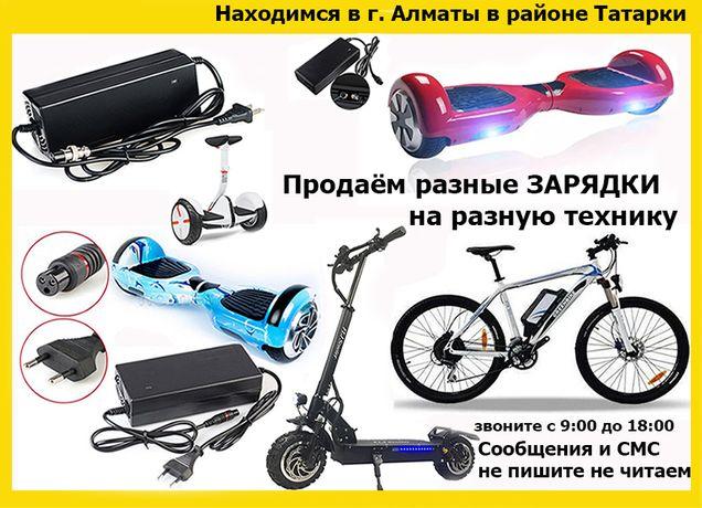 ЗАРЯДКИ зарядные устройства АКБ на гироскутеры самокаты и для др. тех.