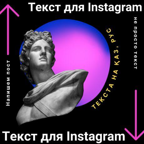 Напишу текст для instagram