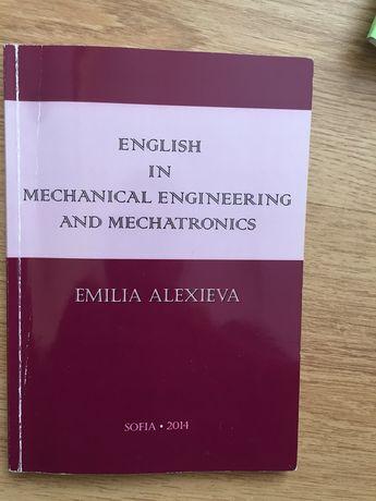 Учебници за технически универсистет ТУ технология на машиностроенето